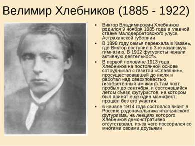 Велимир Хлебников (1885 - 1922) Виктор Владимирович Хлебников родился 9 ноябр...