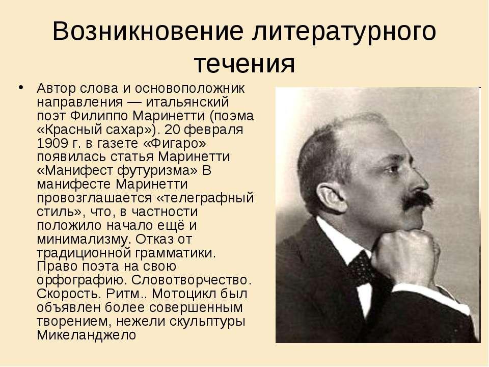 Возникновение литературного течения Автор слова и основоположник направления...