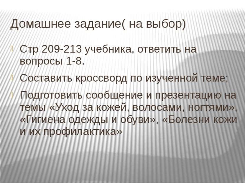 Домашнее задание( на выбор) Стр 209-213 учебника, ответить на вопросы 1-8. Со...