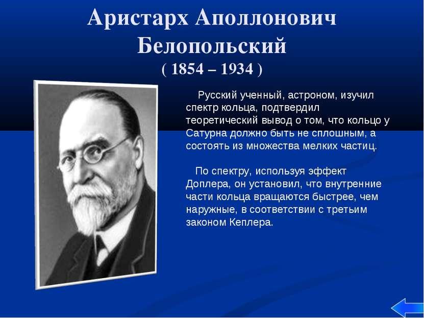 Аристарх Аполлонович Белопольский ( 1854 – 1934 ) Русский ученный, астроном, ...