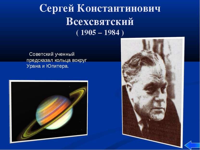 Сергей Константинович Всехсвятский ( 1905 – 1984 ) Советский ученный предсказ...