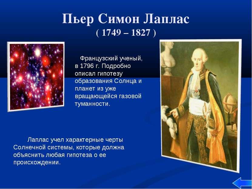 Пьер Симон Лаплас ( 1749 – 1827 ) Французский ученый, в 1796 г. Подробно опис...