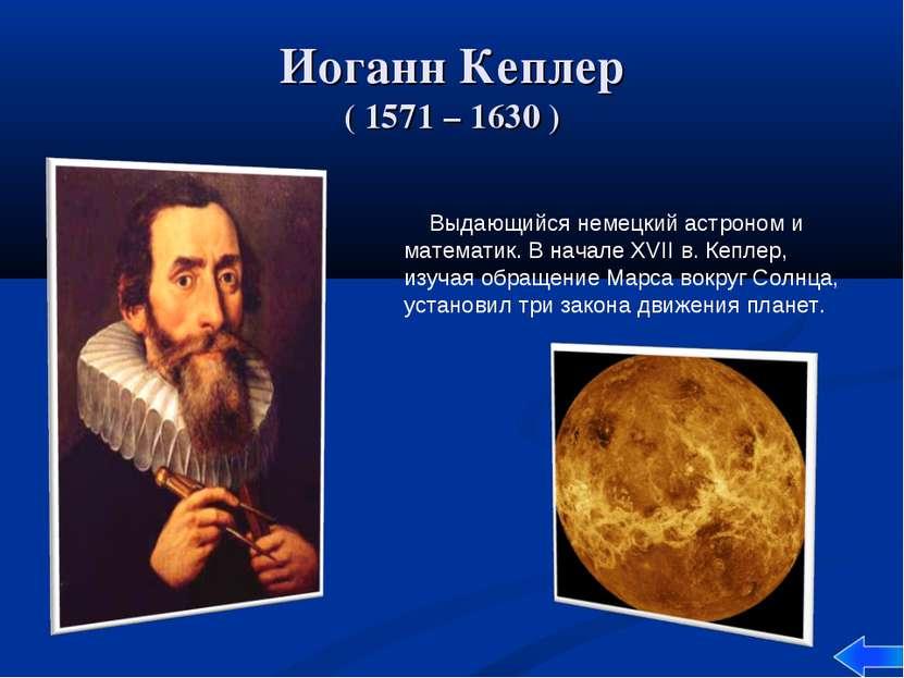 Иоганн Кеплер ( 1571 – 1630 ) Выдающийся немецкий астроном и математик. В нач...