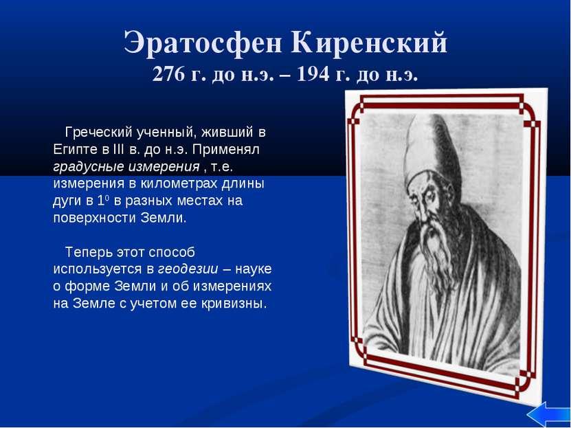 Эратосфен Киренский 276 г. до н.э. – 194 г. до н.э. Греческий ученный, живший...