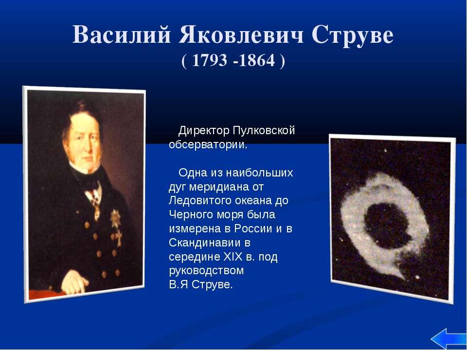 Василий Яковлевич Струве ( 1793 -1864 ) Директор Пулковской обсерватории. Одн...