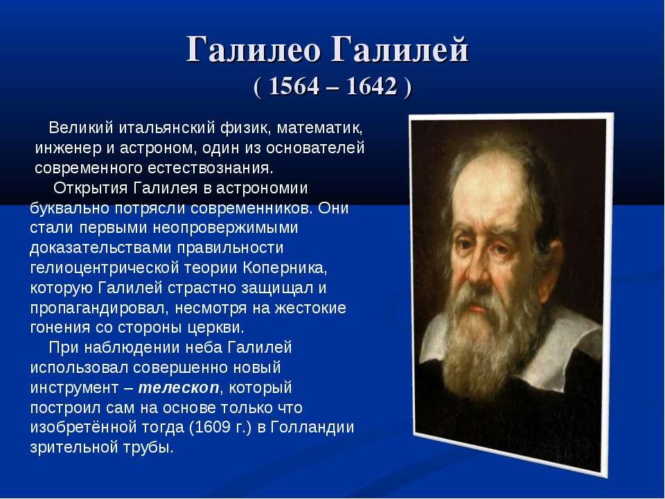 Галилео Галилей ( 1564 – 1642 ) Великий итальянский физик, математик, инженер...