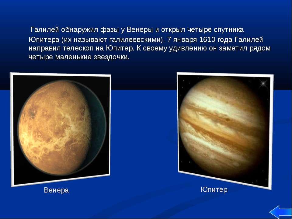 Галилей обнаружил фазы у Венеры и открыл четыре спутника Юпитера (их называют...
