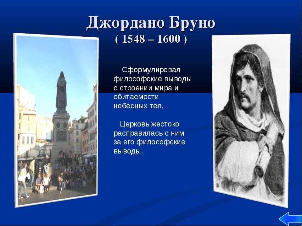 Джордано Бруно ( 1548 – 1600 ) Сформулировал философские выводы о строении ми...