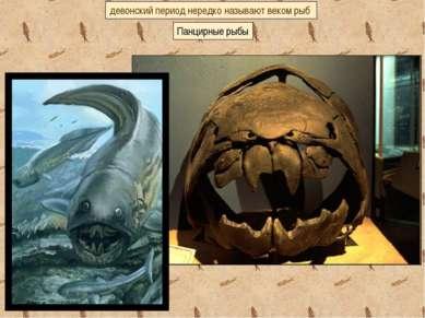 девонский период нередко называют веком рыб Панцирные рыбы