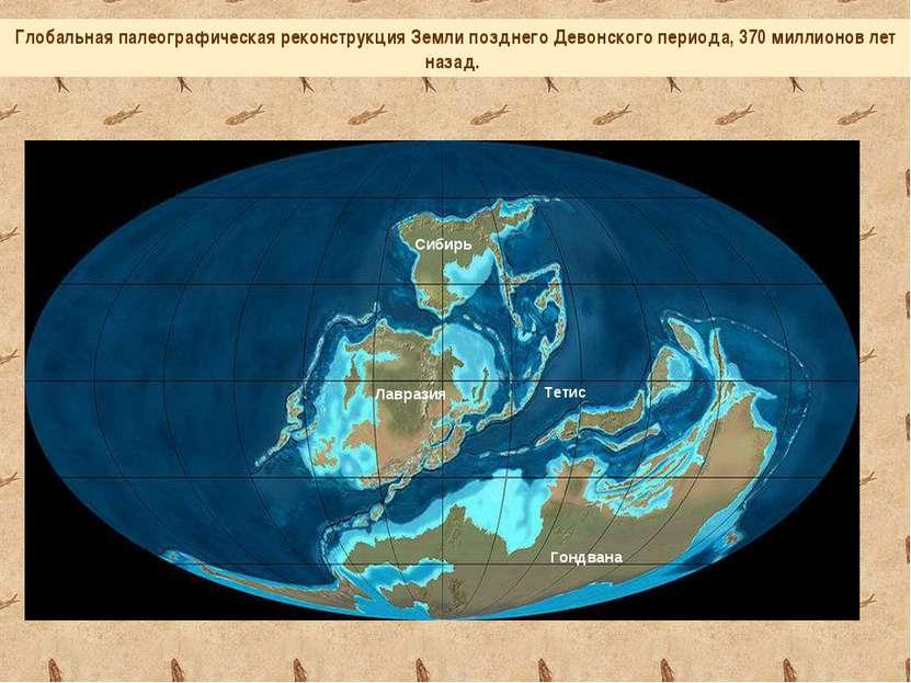 Глобальная палеографическая реконструкция Земли позднего Девонского периода, ...