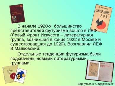 В начале 1920-х большинство представителей футуризма вошло в ЛЕФ (Левый Фронт...