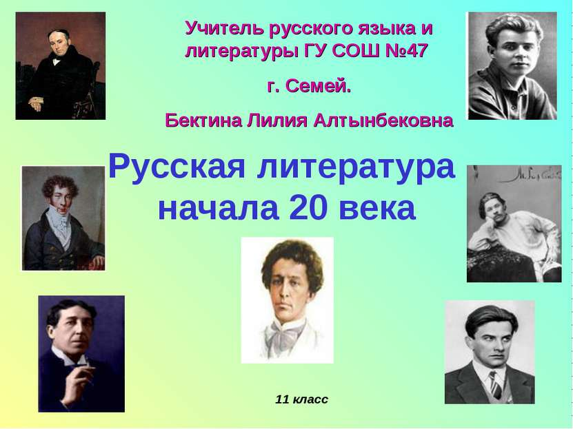 Русская литература начала 20 века 11 класс Учитель русского языка и литератур...