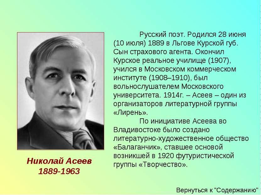 Русский поэт. Родился 28 июня (10 июля) 1889 в Льгове Курской губ. Сын страхо...