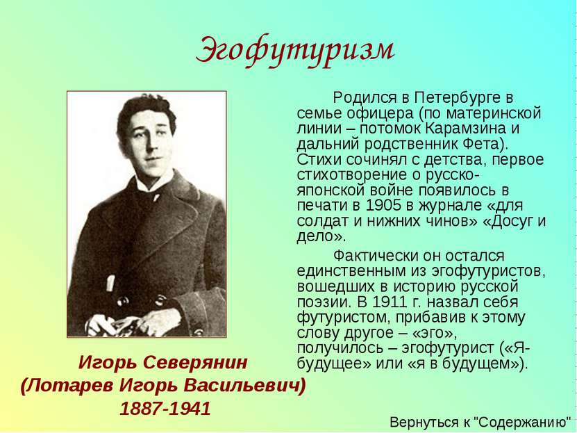 Игорь Северянин (Лотарев Игорь Васильевич) 1887-1941 Эгофутуризм Родился в Пе...