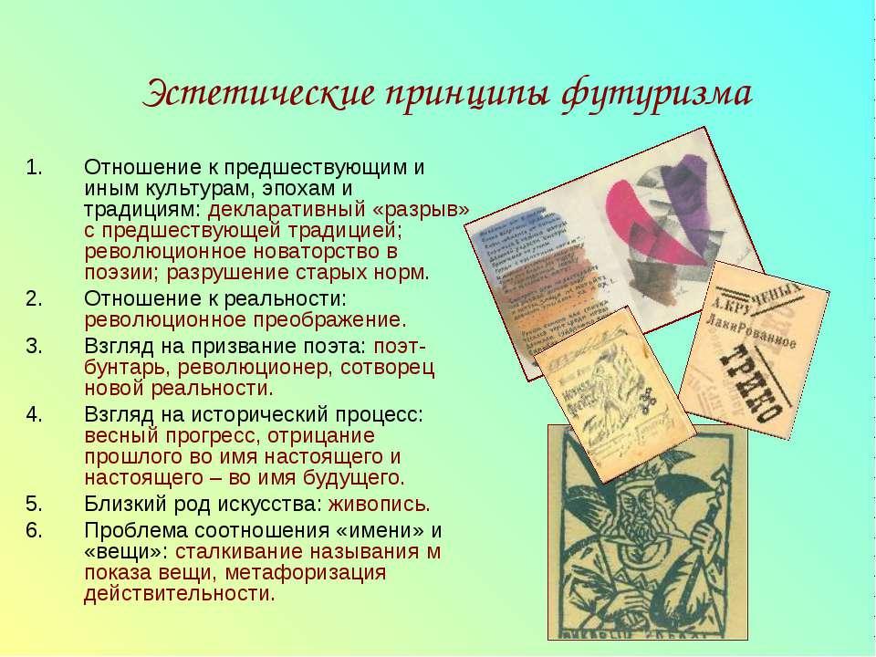 Эстетические принципы футуризма Отношение к предшествующим и иным культурам, ...