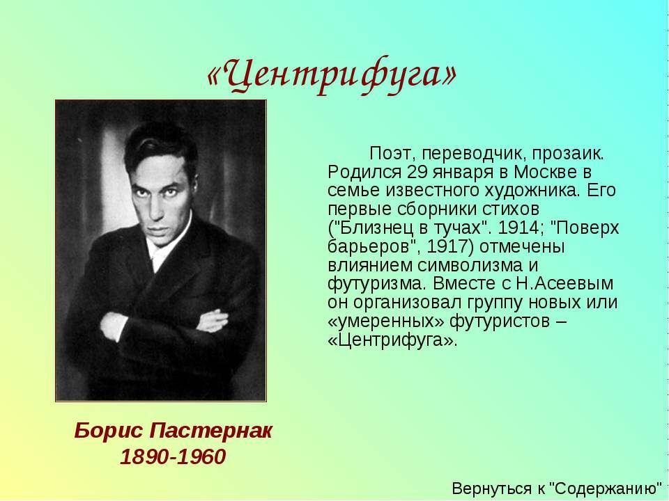 Поэт, переводчик, прозаик. Родился 29 января в Москве в семье известного худо...