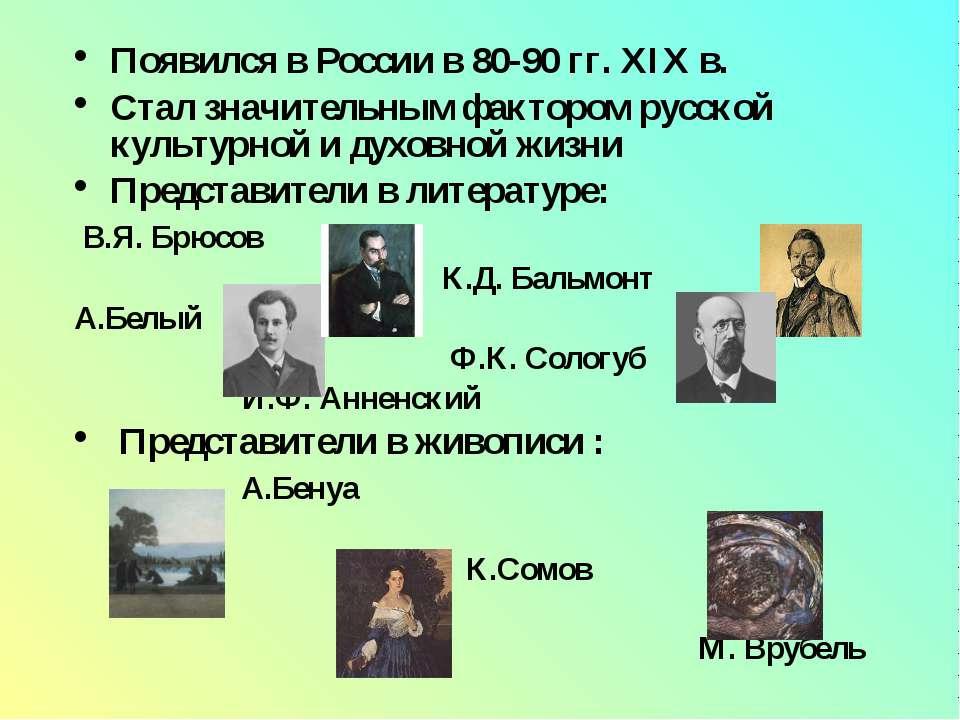 Появился в России в 80-90 гг. XIX в. Стал значительным фактором русской культ...