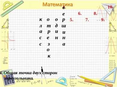 4. 7. 6. 5. 8. 9. 10. 4. Общая точка двух сторон треугольника. к л а с с о з ...