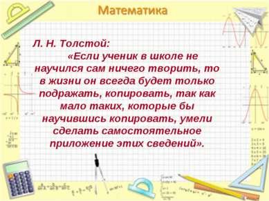 Л. Н. Толстой: «Если ученик в школе не научился сам ничего творить, то в жизн...