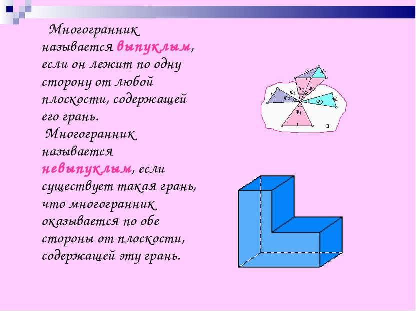 Многогранник называется выпуклым, если он лежит по одну сторону от любой плос...
