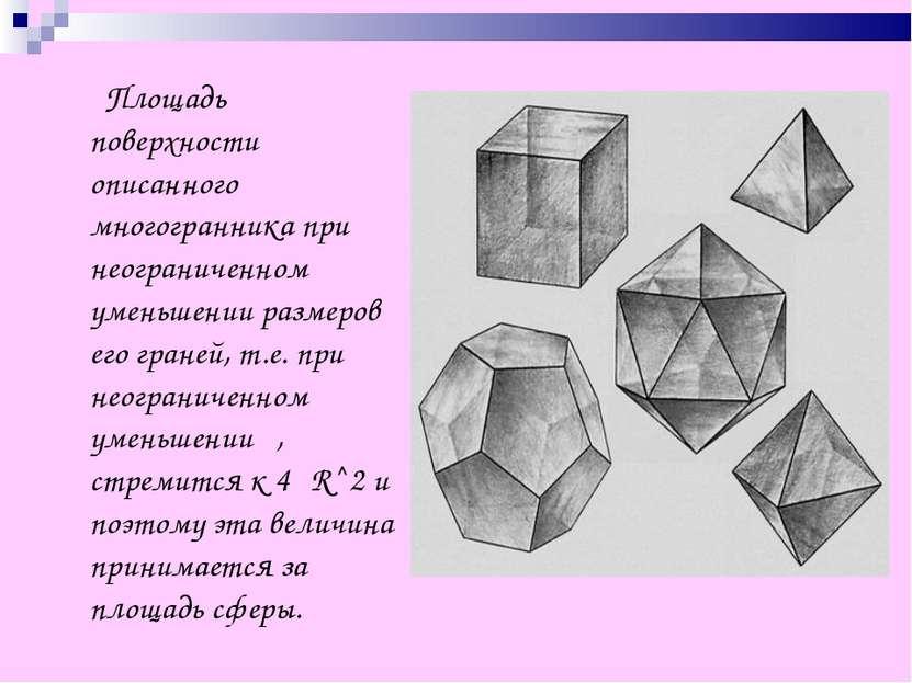 Площадь поверхности описанного многогранника при неограниченном уменьшении ра...