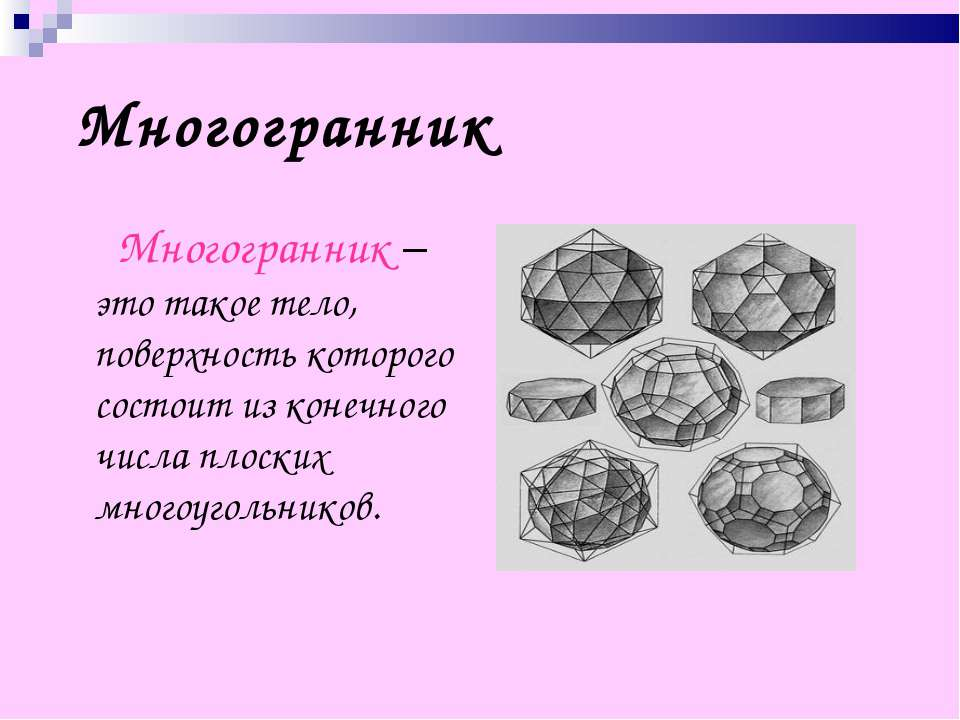 Многогранник Многогранник – это такое тело, поверхность которого состоит из к...