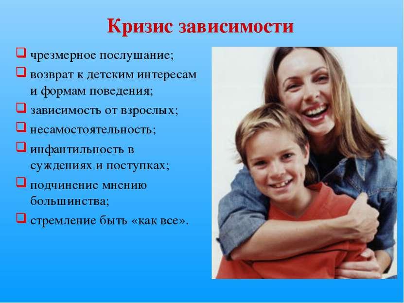 Кризис зависимости чрезмерное послушание; возврат к детским интересам и форма...