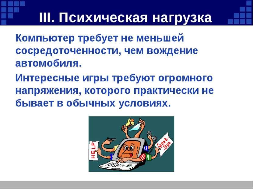 Криворотова Л.Н. КБРCompany Logo IV. Излучение Радиация от компьютерного мони...