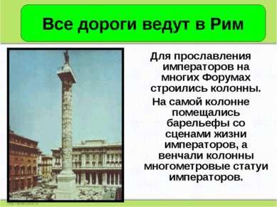 Для прославления императоров на многих Форумах строились колонны. На самой ко...