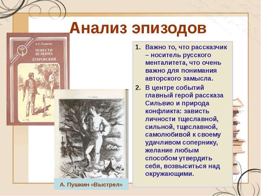 Анализ эпизодов Важно то, что рассказчик – носитель русского менталитета, что...