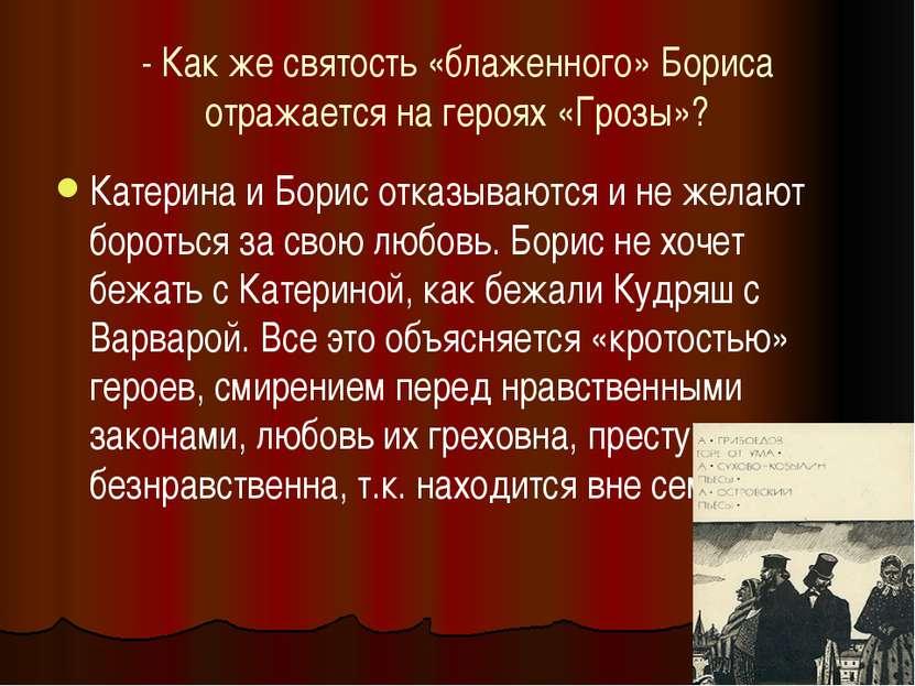 - Как же святость «блаженного» Бориса отражается на героях «Грозы»? Катерина ...
