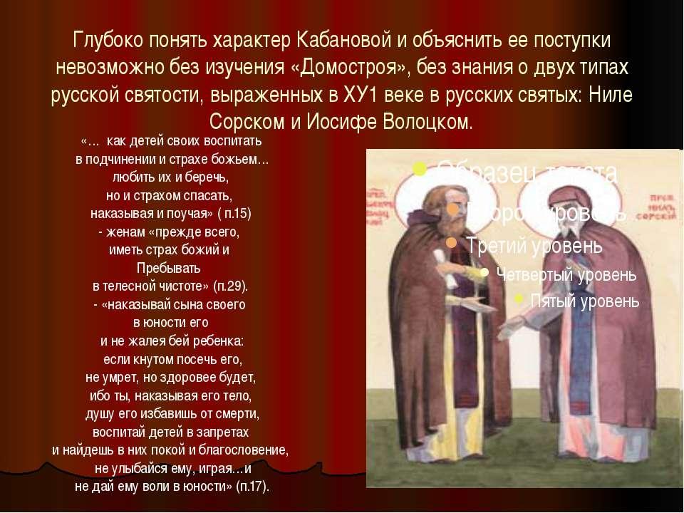 Глубоко понять характер Кабановой и объяснить ее поступки невозможно без изуч...