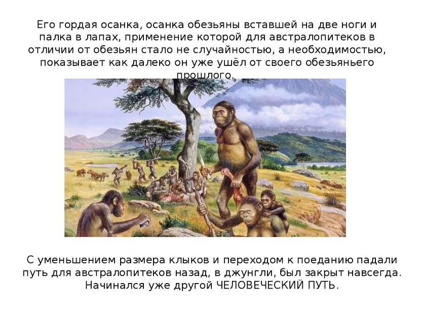 Его гордая осанка, осанка обезьяны вставшей на две ноги и палка в лапах, прим...