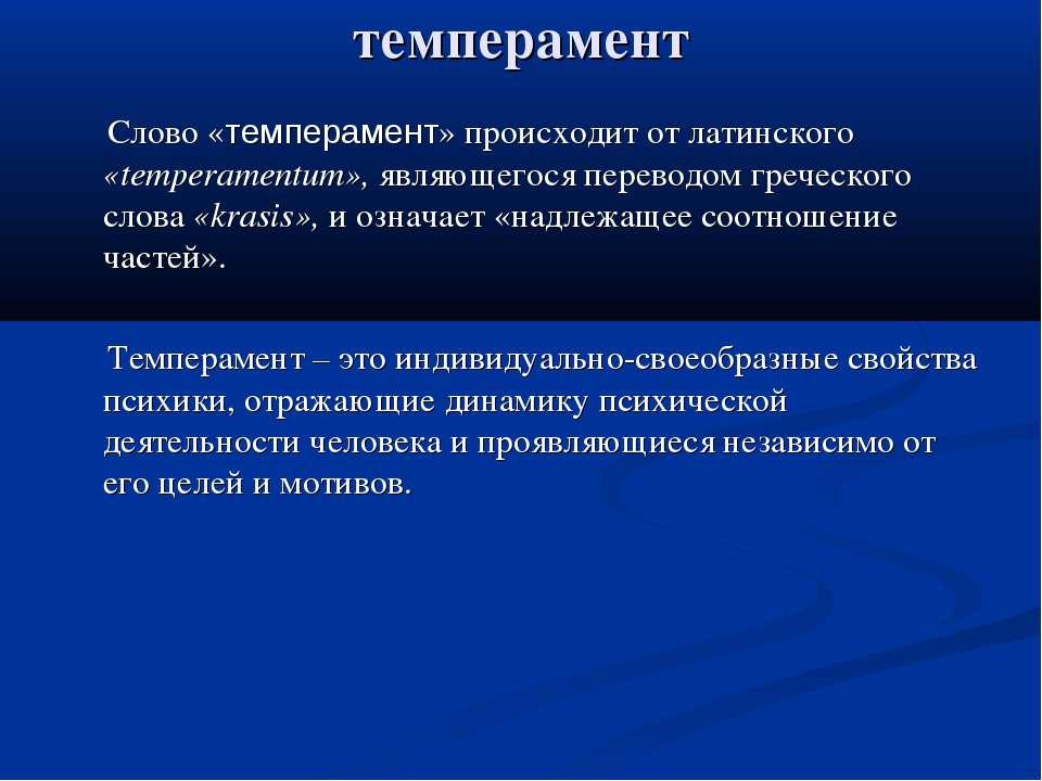 темперамент Слово «темперамент» происходит от латинского «temperamentum», явл...