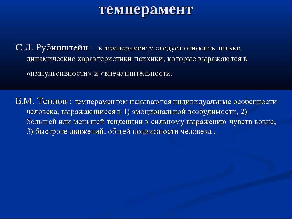 темперамент С.Л. Рубинштейн : к темпераменту следует относить только динамиче...