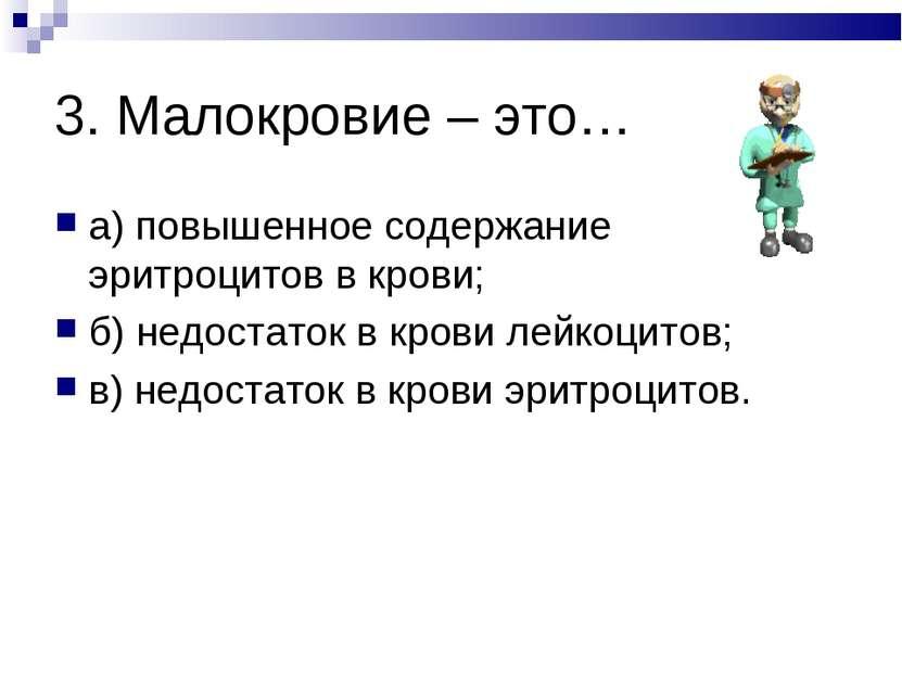 3. Малокровие – это… а) повышенное содержание эритроцитов в крови; б) недоста...
