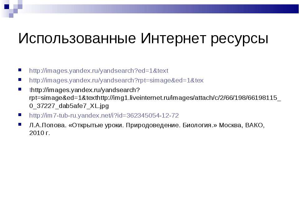 Использованные Интернет ресурсы http://images.yandex.ru/yandsearch?ed=1&text ...