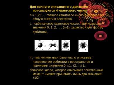 Для полного описания его движения используются 4 квантового числа: n = 1,2,3,...
