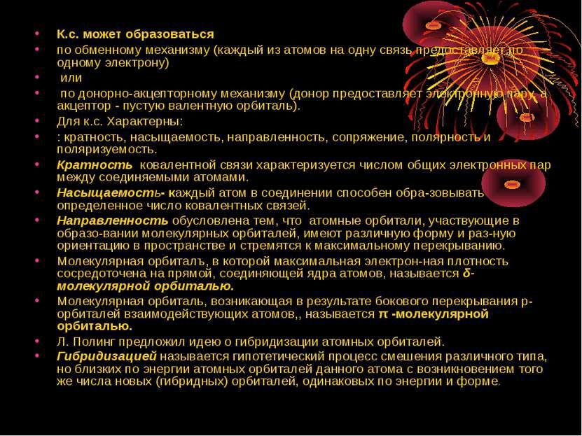 К.с. может образоваться по обменному механизму (каждый из атомов на одну связ...