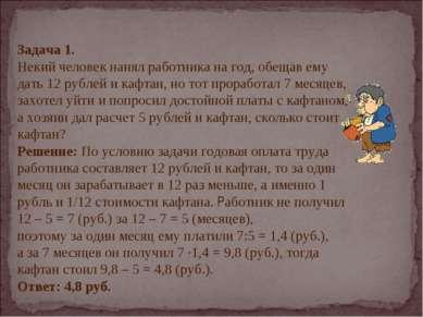 Задача 1. Некий человек нанял работника на год, обещав ему дать 12 рублей и к...