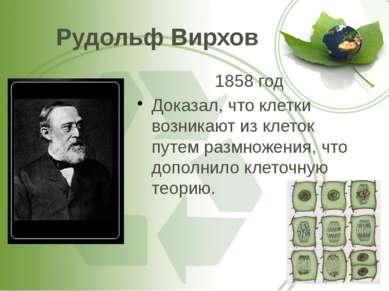 Рудольф Вирхов 1858 год Доказал, что клетки возникают из клеток путем размнож...