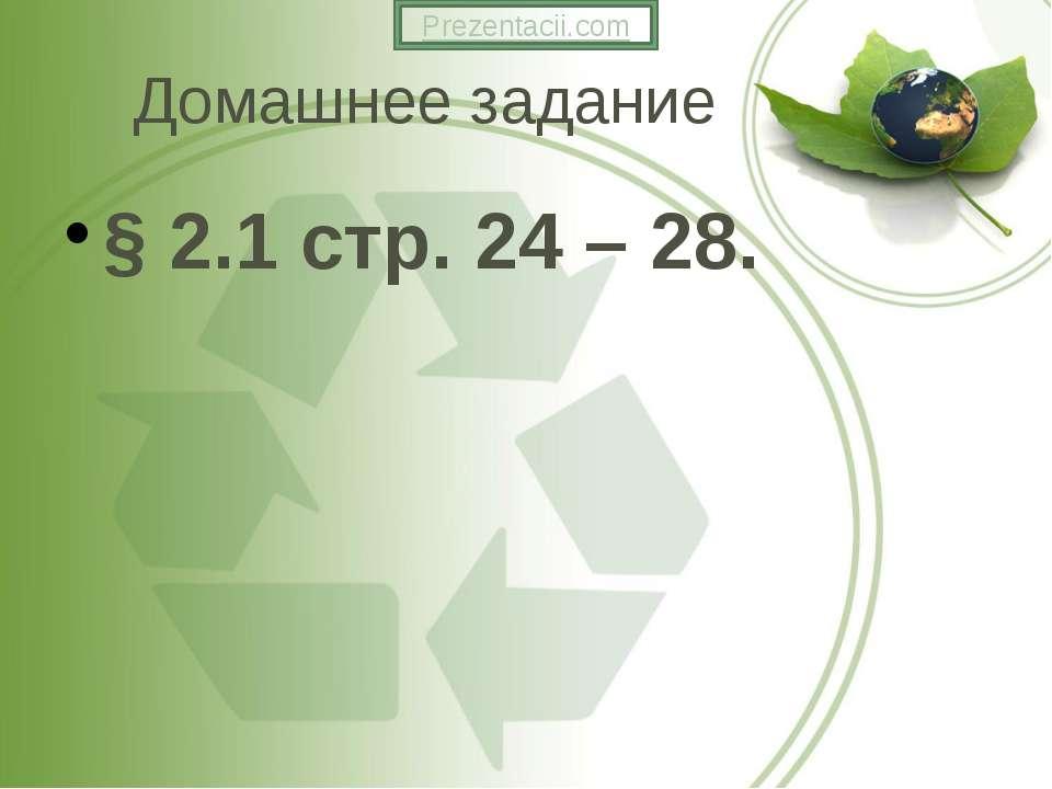Домашнее задание § 2.1 стр. 24 – 28.