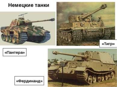 «Фердинанд» «Пантера» «Тигр» Немецкие танки