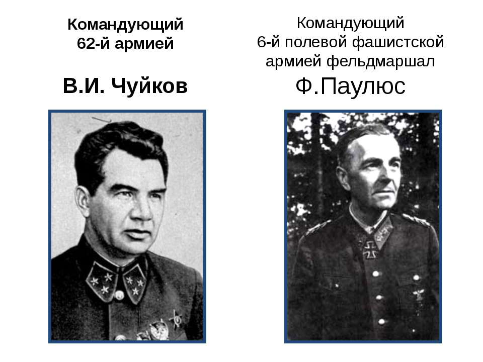Командующий 62-й армией В.И. Чуйков Командующий 6-й полевой фашистской армией...