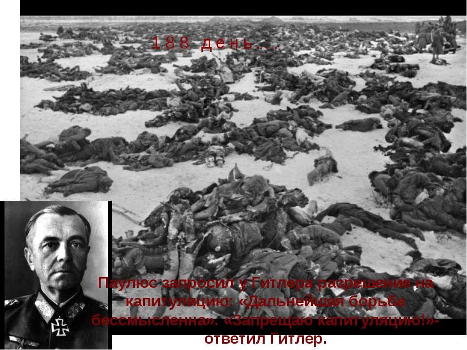 188 день... Паулюс запросил у Гитлера разрешение на капитуляцию: «Дальнейшая ...