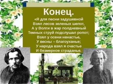 Конец. «Я для песни задушевной Взял лесов зеленых шепот, А у Волги в жар полд...
