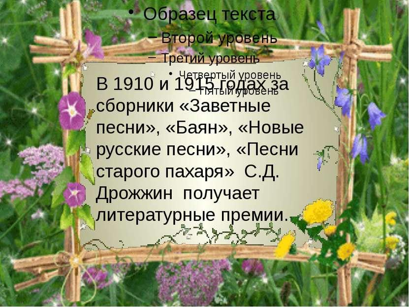 В 1910 и 1915 годах за сборники «Заветные песни», «Баян», «Новые русские песн...