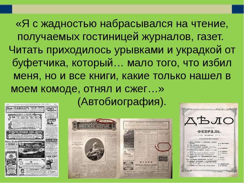 «Я с жадностью набрасывался на чтение, получаемых гостиницей журналов, газет....