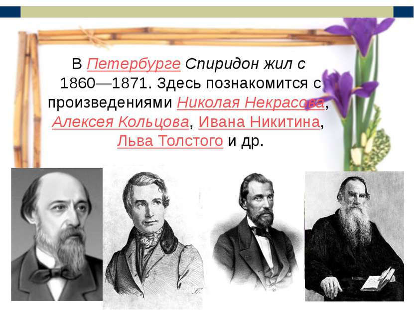В Петербурге Спиридон жил с 1860—1871. Здесь познакомится с произведениями Ни...