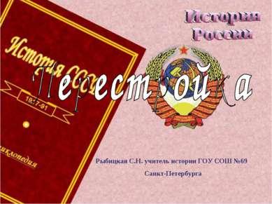 Рыбицкая С.Н. учитель истории ГОУ СОШ №69 Санкт-Петербурга